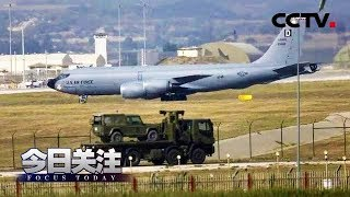 《今日关注》 20191212 美推制裁法案 土威胁关基地 美土杠上了?| CCTV中文国际