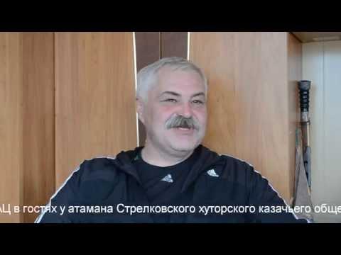 """Казачий хутор """"Стрелковский"""""""