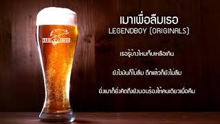 LEGENDBOY - เมาเพื่อลืมเธอ (Official Audio Lyrics)