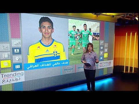 هدف عالمي من منتصف الملعب للاعب عراقي محترف في السويد  - نشر قبل 1 ساعة