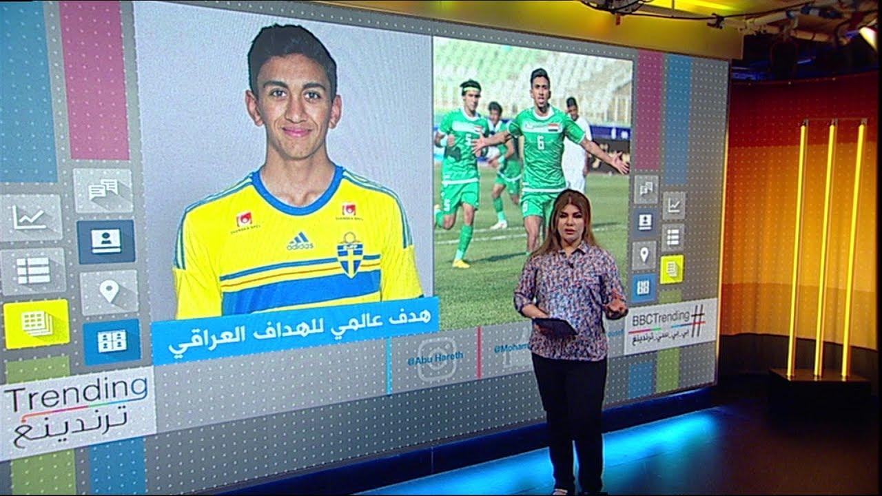هدف عالمي من منتصف الملعب للاعب عراقي محترف في السويد