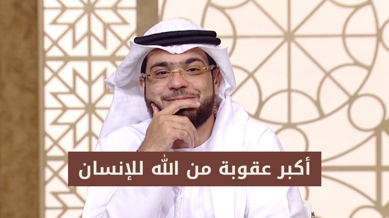 كارثة: أكبر عقوبة من الله للإنسان - الشيخ وسيم يوسف