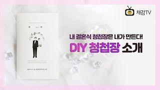 [채감TV] 내 결혼식 종이 청첩장은 내 손으로!  셀…