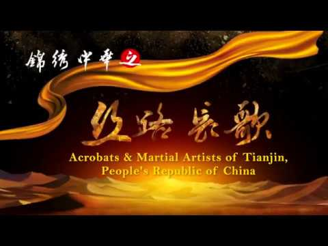 Martial Artists and Acrobats of Tianjin, China | Fairfield, Iowa