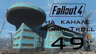 Fallout 4 49 серия . Школа имени Шоу. Пупс Без оружия .
