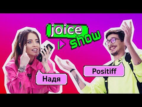 Joice Show. Випуск 1. Надя Дорофєєва та Positiff дзвонять фанам.