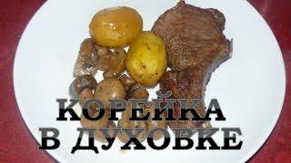 #Корейка свиная на кости Рецепт корейки в духовке с гарниром