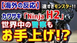 """【海外の反応】モンスターバイク """"カワサキ「Ninja H2」""""に世界中の警察がお手上げ!?速すぎるモンスターに海外から驚きの声殺到!!【日本人も知らない真のニッポン】"""