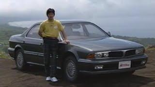 Mitsubishi Sigma/Diamante Promotion Japanese Car of the year 1990