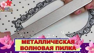 NAILS: Срезающая ПИЛКА для маникюра: Соколова Светлана