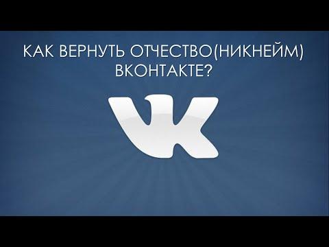 Как вернуть отчество в ВК? Секреты Вконтакте.