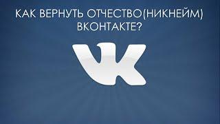 Отчество в ВК. Вернуть никнейм Вконтакте.
