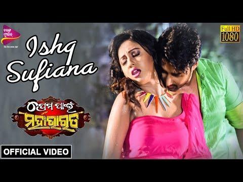 Ishq Sufiana | Official Video | Prema Pain Mahabharata | Sambit Acharya & Riya Dey