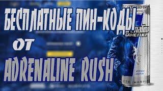 БЕСПЛАТНЫЕ ПИН-КОДЫ В Warface от Adrenalin Rush