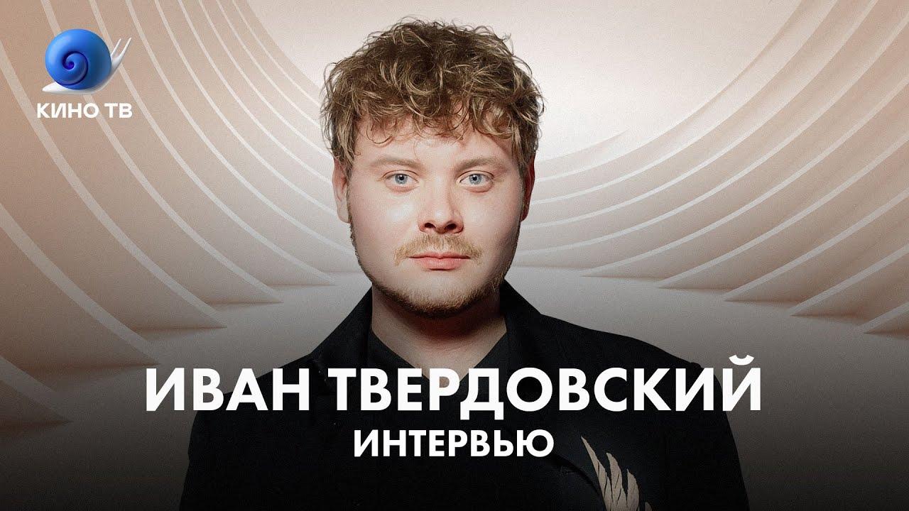 Иван И. Твердовский: про фильм «Конференция» и «Норд-Ост»