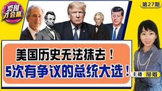 美国历史无法抹去! 5次有争议的总统大选!《爱掰才会赢》第27期2021.01.12 - YouTube