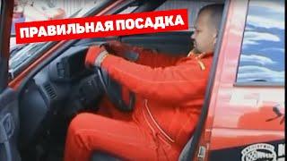 Посадка водителя / Автошкола Моисеев-Грахов