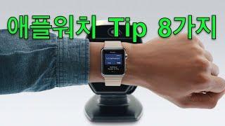 애플워치 숨은 기능 Tip 8 가지 by 샤키 코리아