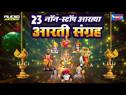 23 Non Stop Marathi Aarti Sangrah | Sampuran Aarti Songs Marathi