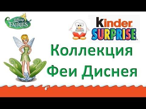 Видео, Воспоминания Kinder Surprise Disney Fairies 2014 Киндер Сюрприз Феи Диснея 2014