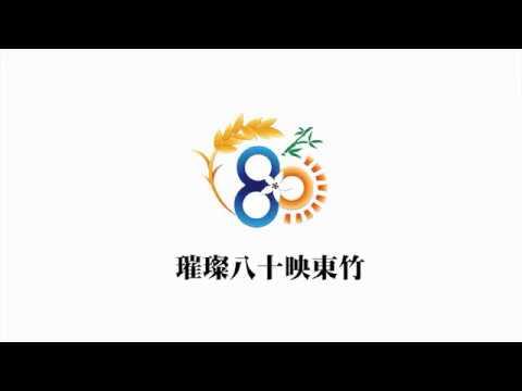 東竹國小八十週年校慶-璀璨八十映東竹