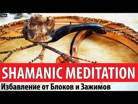 Медитация Избавление от Блоков и Зажимов с Погружением в Транс Шаманский Бубен