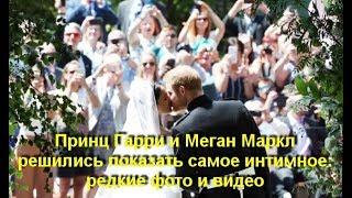 Принц Гарри и Меган Маркл решились показать самое интимное: редкие фото