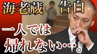 """海老蔵が告白 思い出残る自宅に「1人で来れない」【Noriko日刊】 """"関連..."""