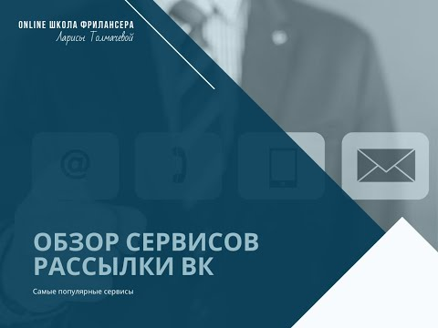 Обзор сервисов рассылки ВКонтакте
