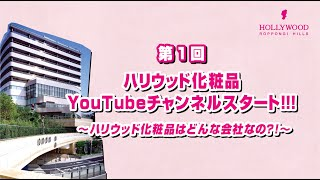 ハリウッド株式会社(ハリウッド化粧品)の公式YouTubeチャンネルです。 東京-六本木ヒルズ発の最新美容情報をはじめ、 新製品や酵素パックなどの...