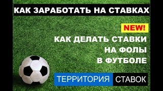 Ставки на фолы в футболе: пенальти, удаления, желтые карточки