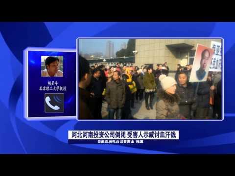河北河南投资公司倒闭 受害人示威讨血汗钱