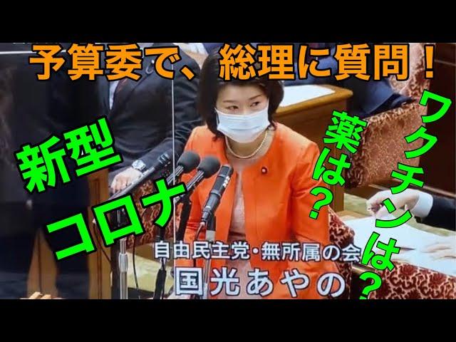 【国会】予算委で、総理に質問!
