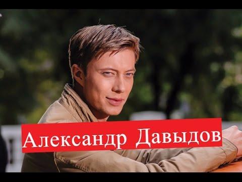 Давыдов Александр. Биография. О личной жизни
