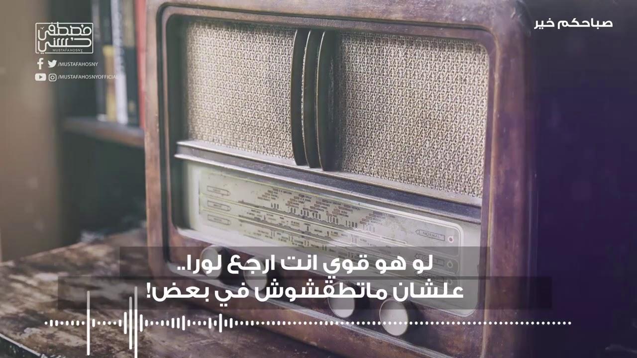 انسحابك للحفاظ على العلاقة هو قمة القوة! - مصطفى حسني