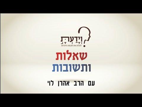 מי באמת מעניש את האדם - עם הרב אהרן לוי