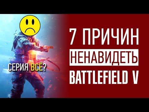 7 причин НЕНАВИДЕТЬ Battlefield V – Мнение Киберспортсмена thumbnail