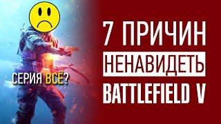 7 причин НЕНАВИДЕТЬ Battlefield V – Мнение Киберспортсмена