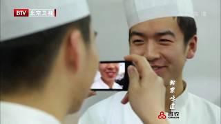 BTV.中国味道之北京味道..第1集 味道序曲