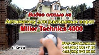 Автоматика распашных ворот Miller Technics (приводы)(, 2014-10-08T22:47:41.000Z)