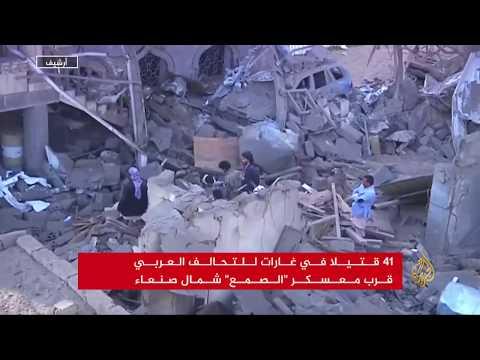 طائرات التحالف توقع 41 قتيلا يمنيا  - نشر قبل 7 ساعة