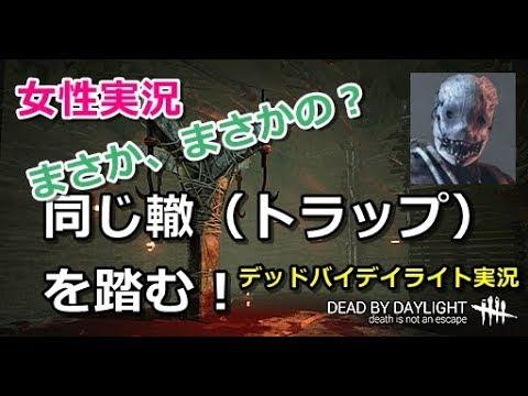 #83【PS4】デッドバイデイライト実況・同じ轍を踏む?!