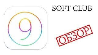 iOS 9 - Главные Новые функции. Обзор iOS 9 на iPhone 6 от Soft Club(, 2015-06-09T01:13:26.000Z)