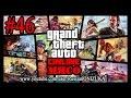 GTA 5 Online 46 Мчись и прыгай