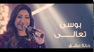 بوسي - تعالي الأغنية الرسمية لمسلسل حالة عشق | Bosy - ta3ala 7alet Eshq official theme song