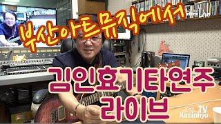 김인효기타연주 라이브 부산 아트뮤직에서 2020 07 …
