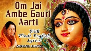 Jai Ambe Gauri, Devi Aarti with Hindi English Lyrics By Anuradha Paudwal I Full VideoSong I Aartiyan