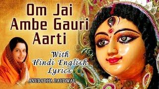 Jai Ambe Gauri, Devi Aarti with Hindi English Lyrics By Anuradha Paudwal I Full VideoSong I Aartiyan
