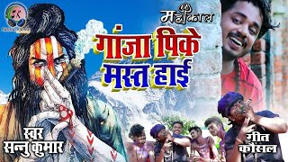 Dj Song Ganja Pk Mast Hai | Sawan Mahina Aaya | Sannu Kumar Maithili Song 2021 | Bolbam Song 2021