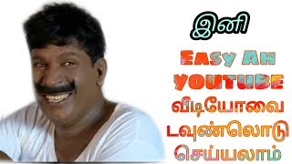 How to download YouTube videos   Tech 2 Tamil   தமிழில்   Y2mate